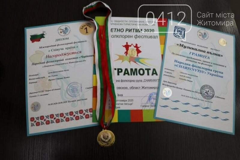 Фольклорний колектив із Житомирщини посів перше місце на міжнародному фестивалі в Болгарії, фото-1
