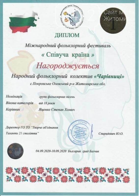 Фольклорний колектив із Житомирщини посів перше місце на міжнародному фестивалі в Болгарії, фото-3