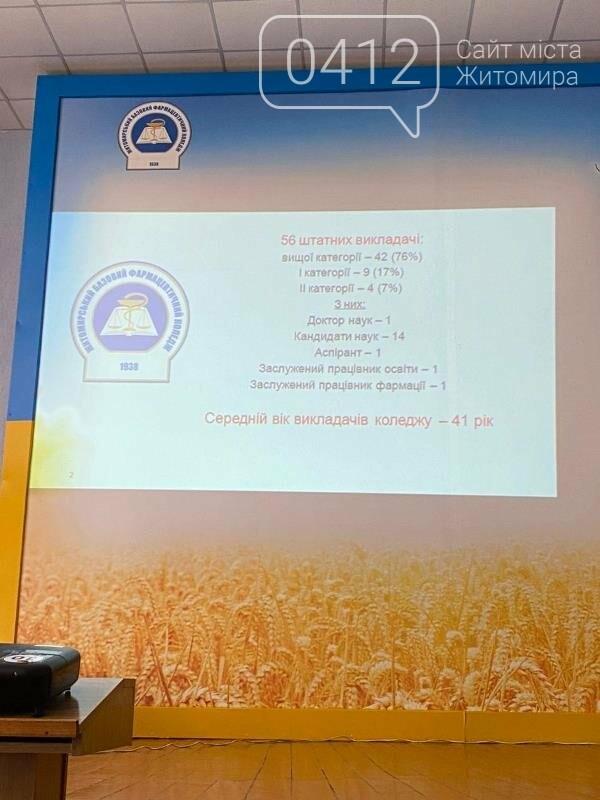 У Житомирському коледжі відзначили День фармацевтичного працівника України. ФОТО, фото-8