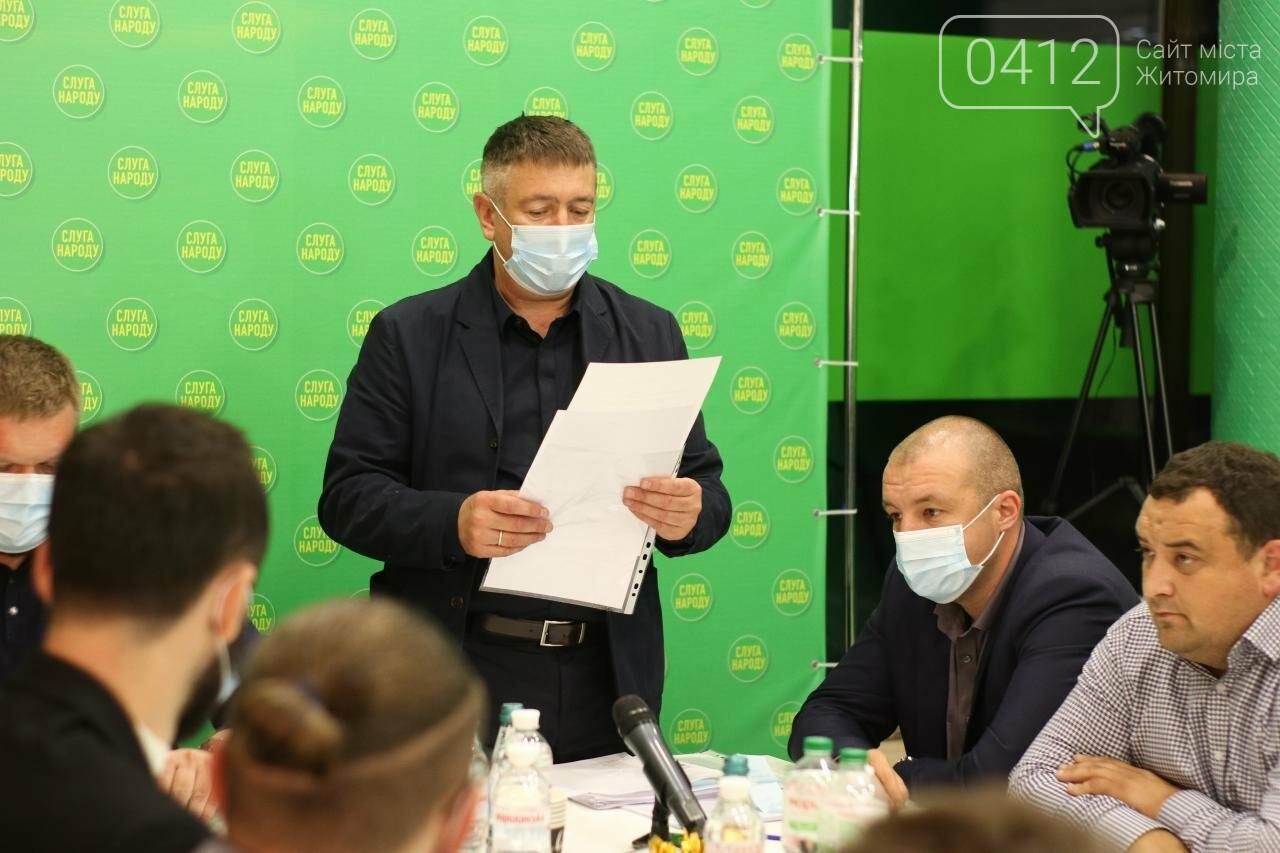 """У житомирському обласному осередку """"Слуга Народу"""" затвердили кандидатів на місцеві вибори, фото-2"""