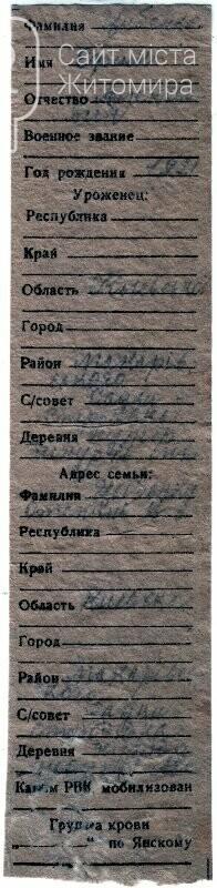 Пошуківці Житомирщини шукають рідних військового із Київщини, якому б нині був 101 рік, фото-1