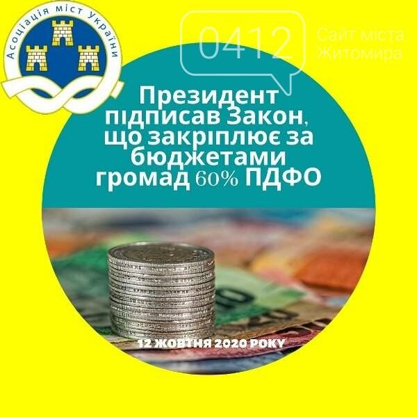 Громади Житомирщини можуть «верстати» проекти бюджетів на 2021 рік, фото-1