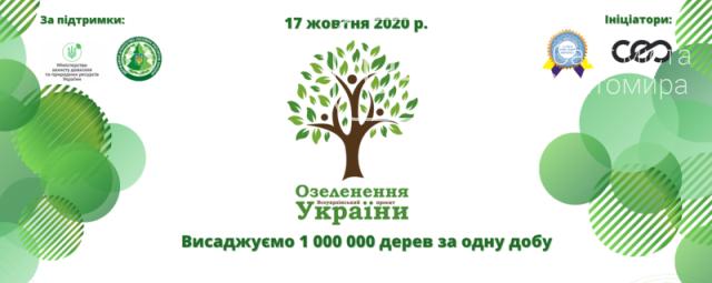 В найближчу суботу лісівники Житомирщини посадять понад 200 тисяч дерев, фото-1
