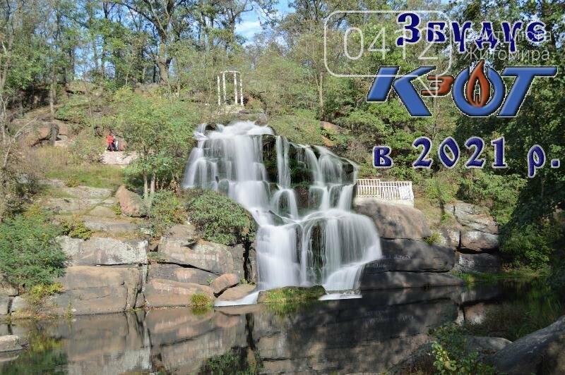 У коростенському парку «Древлянський» з'явиться водоспад?, фото-1