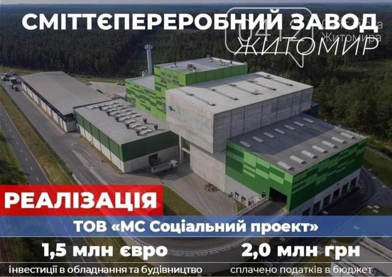 Компанія-інвестор отримала дозвіл на будівництво сміттєпереробного заводу в Житомирі, фото-1