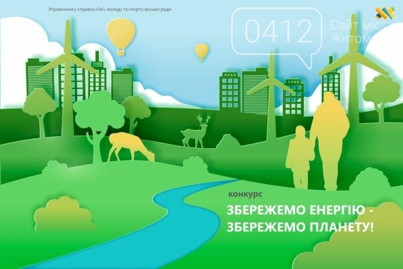 У Житомирі стартував конкурс дитячої творчості «Збережемо енергію – збережемо планету», фото-6