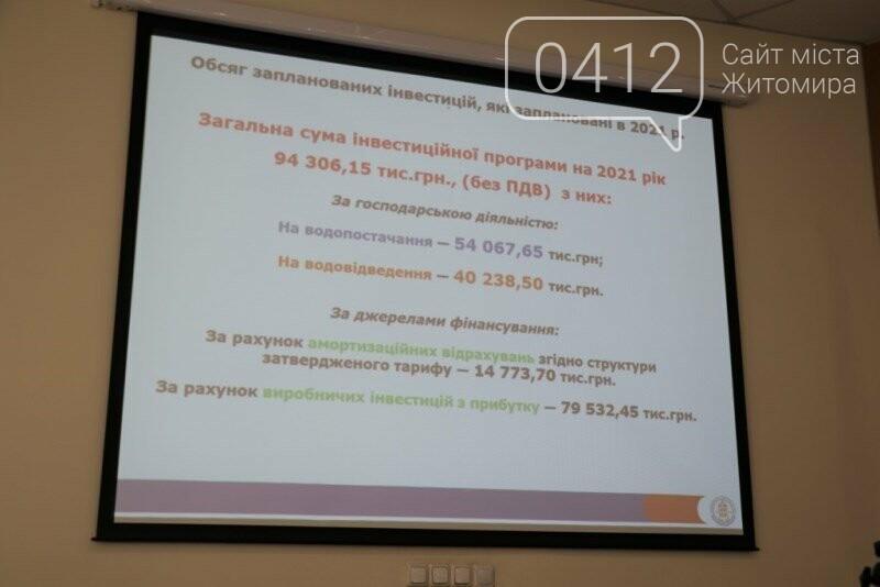 """Житомирський водоканал наступного року реконструює водопровідну мережу """"Хінчанка"""", фото-6"""