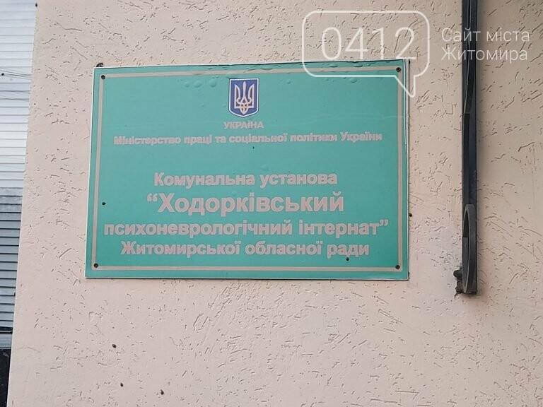 В інтернатних установах Житомирщини перевірили дотримання протиепідемічних заходів та проходження опалювального сезону, фото-2