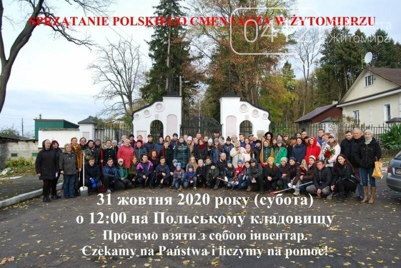 Житомирян закликають долучитися до прибирання Польського цвинтаря, фото-1