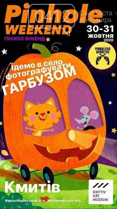Креативний Halloween у Кмитові, фото-2