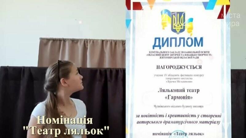 Юні актори Житомирщини змагались за призові місця в обласному конкурсі «Зірочки Мельпомени», фото-1