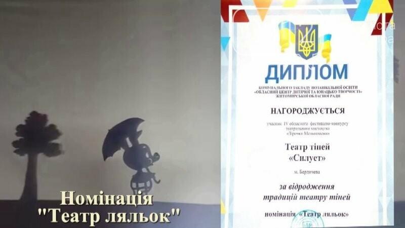 Юні актори Житомирщини змагались за призові місця в обласному конкурсі «Зірочки Мельпомени», фото-2