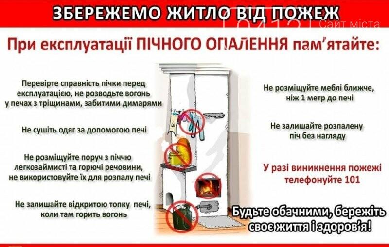На Житомирщині вогнеборці врятували від знищення вогнем два житлові будинки, фото-1