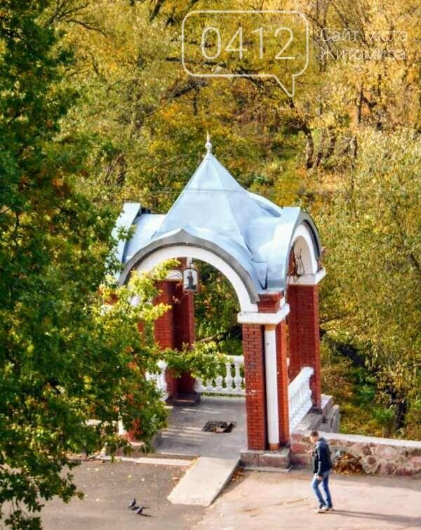 Дивовижний осінній парк у Коростені. ФОТО, фото-11