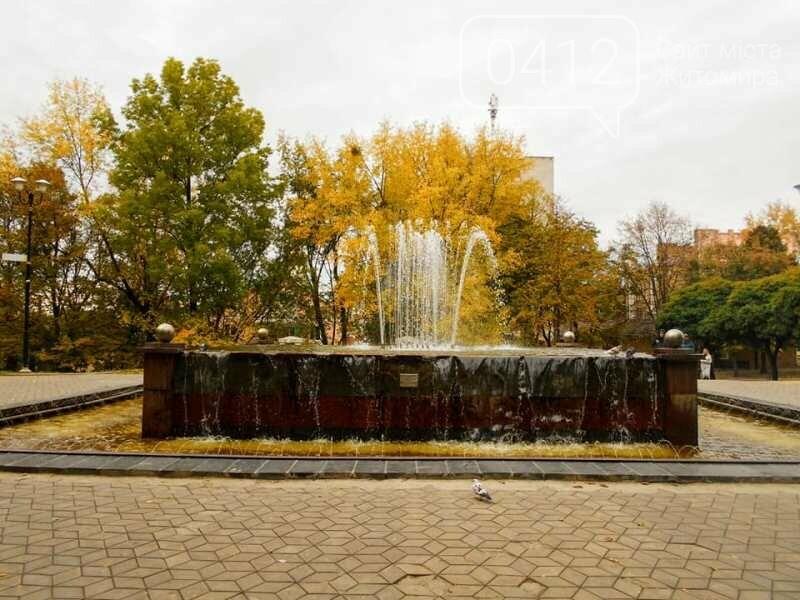 Дивовижний осінній парк у Коростені. ФОТО, фото-8