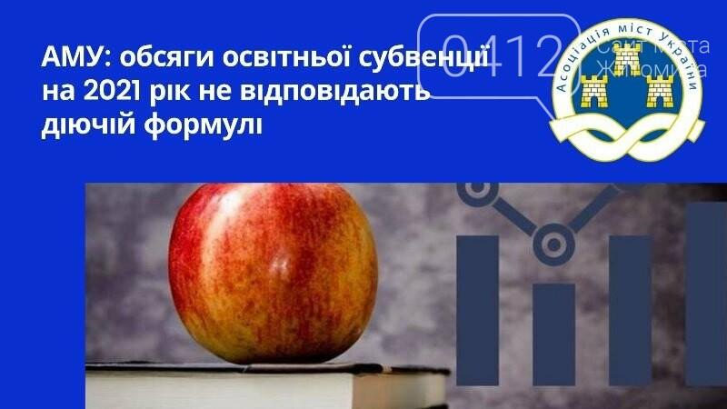 Громади Житомирщини недоотримають освітньої субвенції?, фото-1