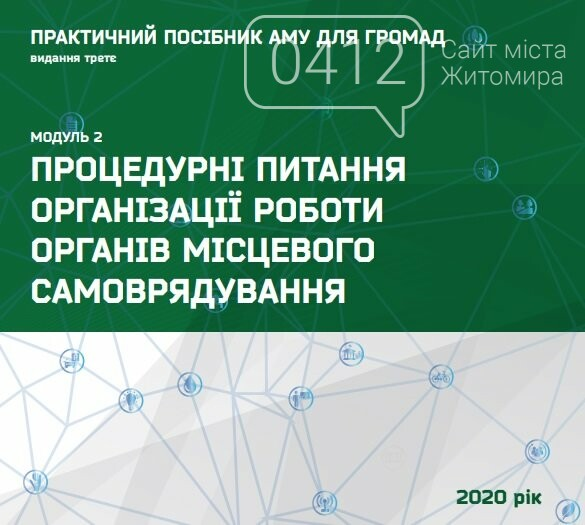 Громади Житомирщини отримали п'ять «настільних» книг для самоврядців, фото-1