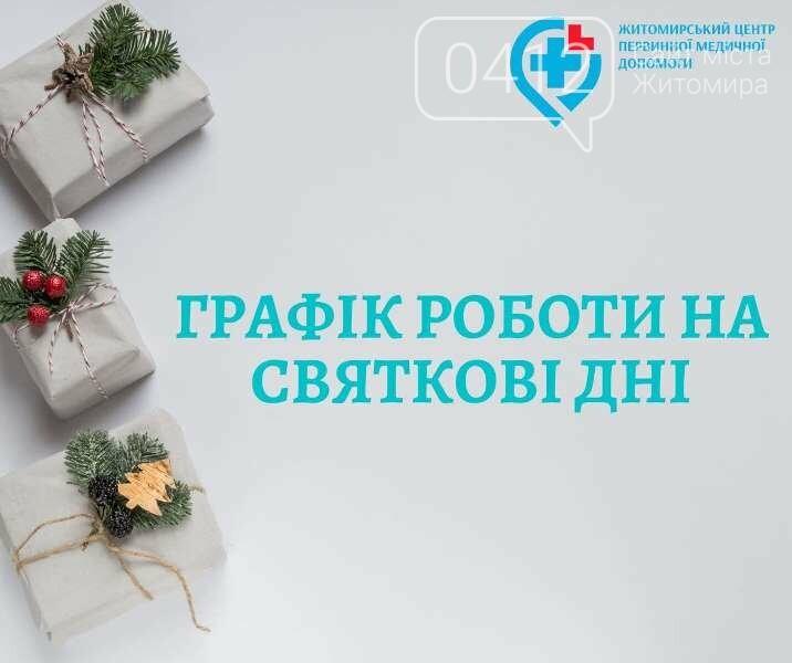 Графік роботи медичних амбулаторій у Житомирі, чергових кабінетів та контакт-центрів у святкові дні, фото-1