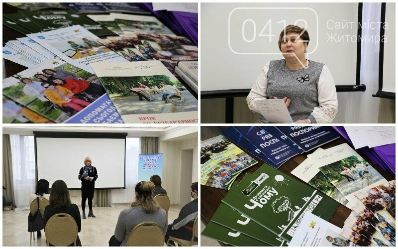 У Житомирі відбувся психологічний тренінг для фахівців, що працюють з дітьми з інвалідністю, фото-1