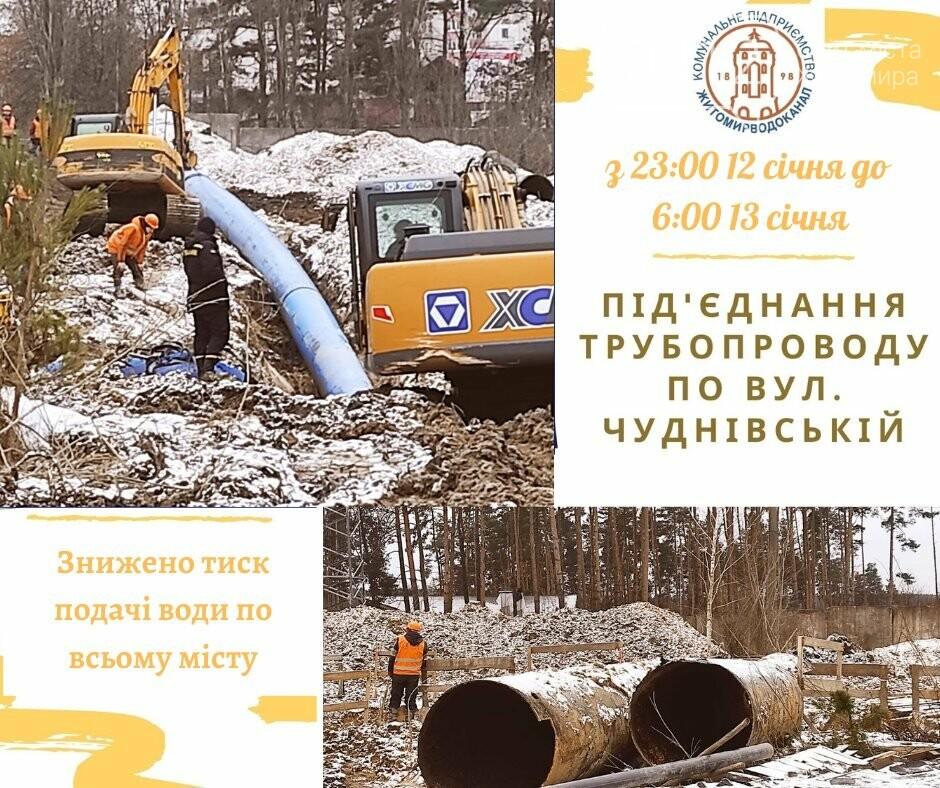 Сьогодні вночі по всьому Житомиру буде знижено тиск подачі води, фото-1