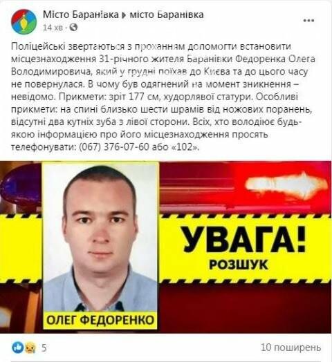 У грудні поїхав до столиці, але досі не повернувся: На Житомирщині розшукують 31-річного чоловіка, фото-1