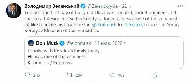 Володимир Зеленський запросив Ілона Маска відвідати музей космонавтики в Житомирі, фото-1