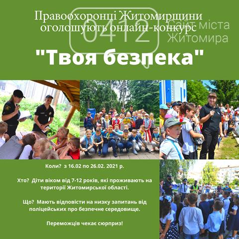 Правоохоронці Житомирщини запрошують дітлахів до участі в онлайн-конкурсі «Твоя безпека», фото-1