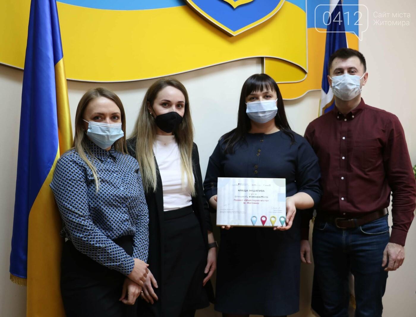 Житомир отримав відзнаку «Краща ініціатива» всеукраїнського флешмобу «Змінюю Місто», фото-4