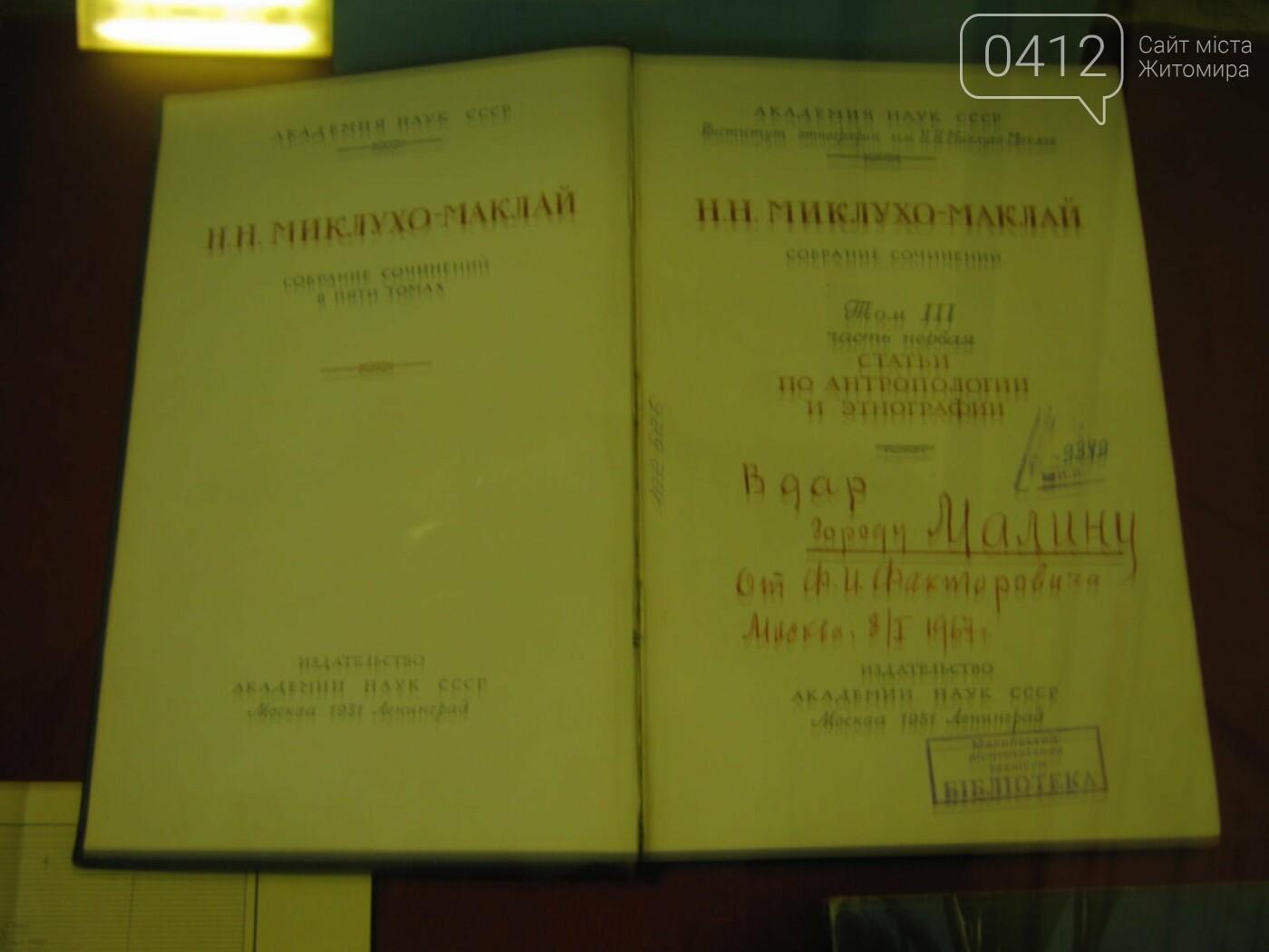 Історичне краєзнавство на Малинщині, фото-6