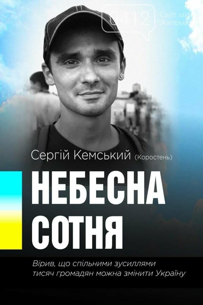 Завтра у Житомирі вшанують Героїв Небесної Сотні. АНОНС, фото-1
