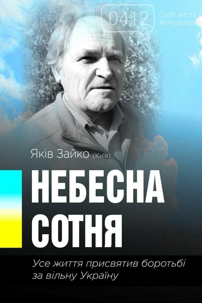 Завтра у Житомирі вшанують Героїв Небесної Сотні. АНОНС, фото-2