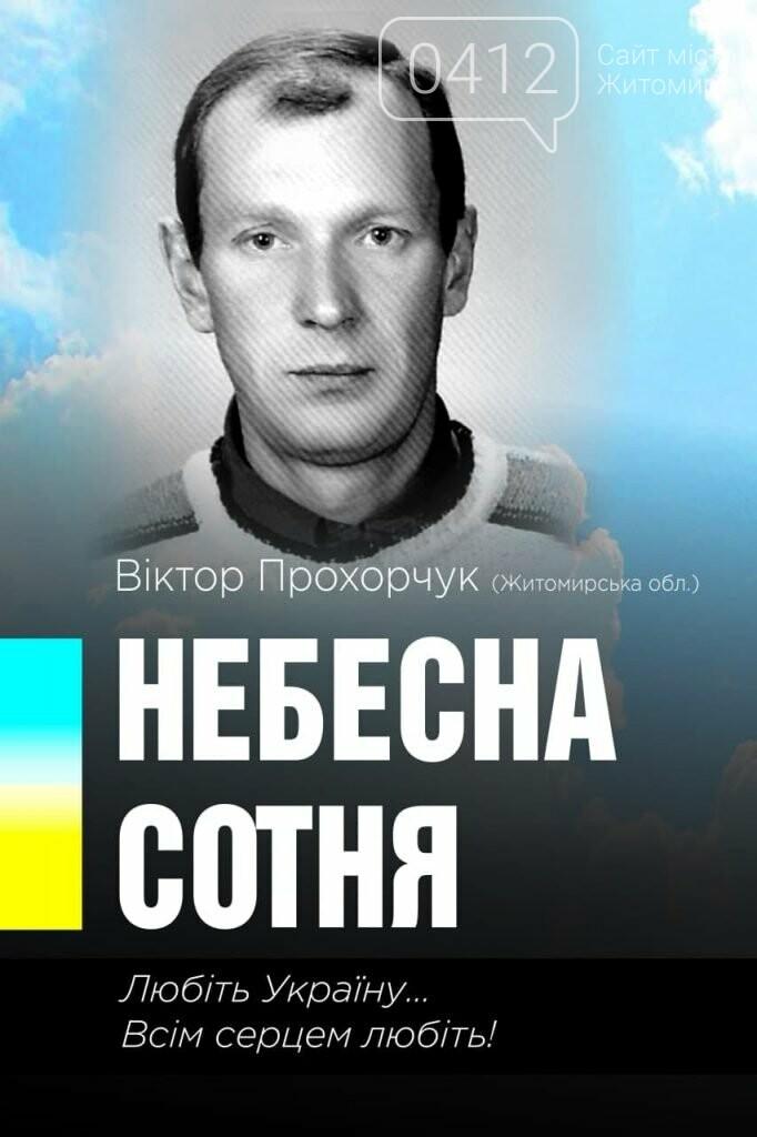 Завтра у Житомирі вшанують Героїв Небесної Сотні. АНОНС, фото-3