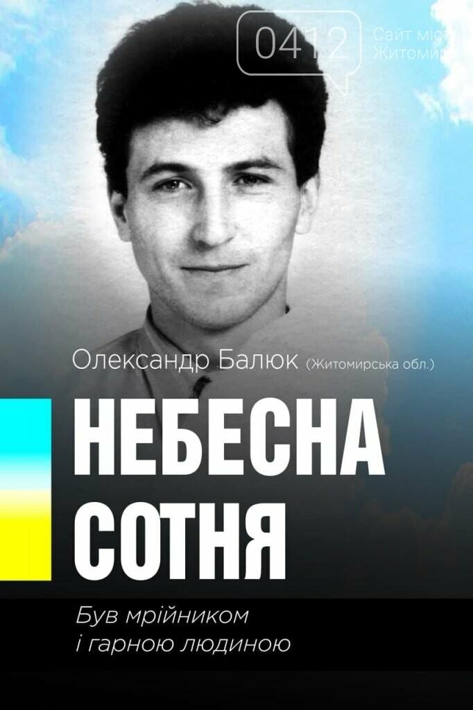 Завтра у Житомирі вшанують Героїв Небесної Сотні. АНОНС, фото-4