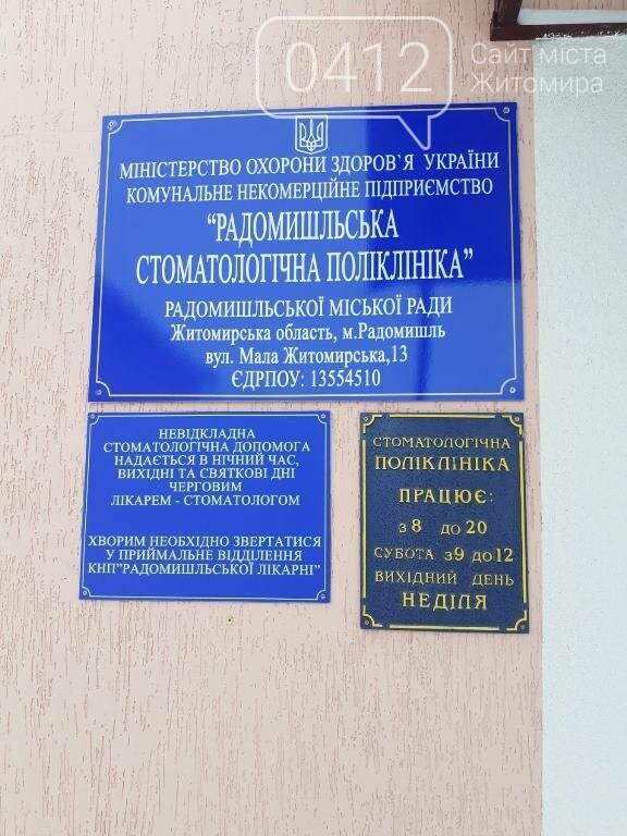 Негатив та обурення викликало закриття комунальної стоматологічної поліклініки в одному з райцентрів Житомирщини, фото-2