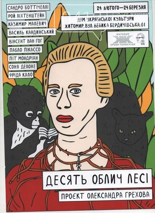 У Житомирі анонсували експозицію ілюстрацій Олександра Грехова, фото-1