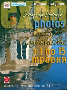 Фотовиставка Даніеля Камбуліва « ФОТО – У КОЛЬОРІ 310f9549605f2