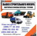 Доставка, продаж БЕТОНУ, СИПУЧИХ БУДІВЕЛЬНИХ МАТЕРІАЛІВ в Житомирі
