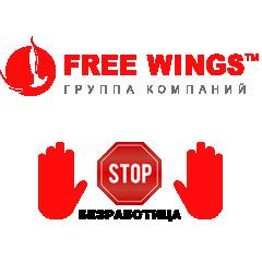Логотип - Центр по трудоустройству  за рубежом  «FREE WINGS» . Визы с гарантией.