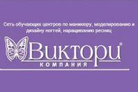 Логотип - Victory (Виктори), сеть учебных центров для мастеров ногтевого сервиса Житомира