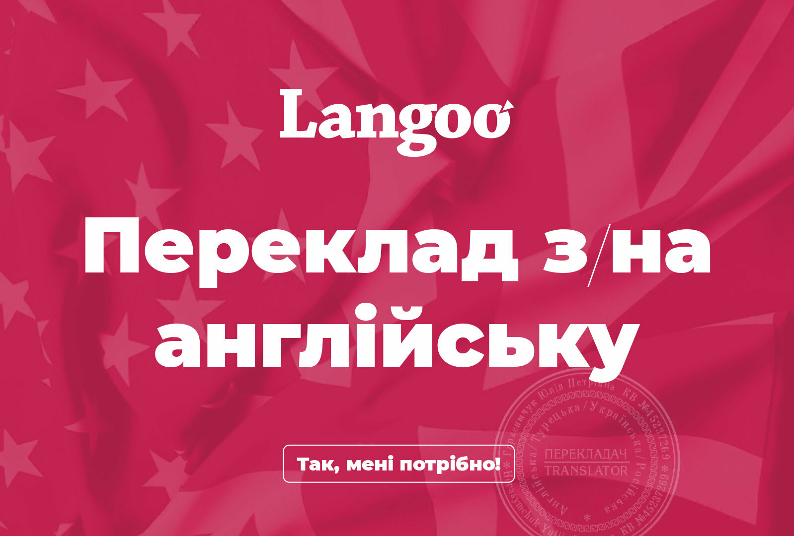 Переклад іноземних мов, фото-1