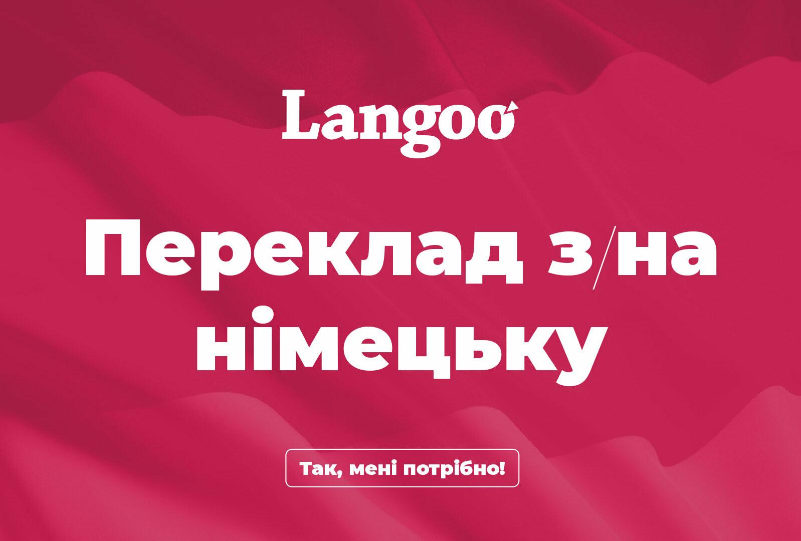 Переклад іноземних мов, фото-3