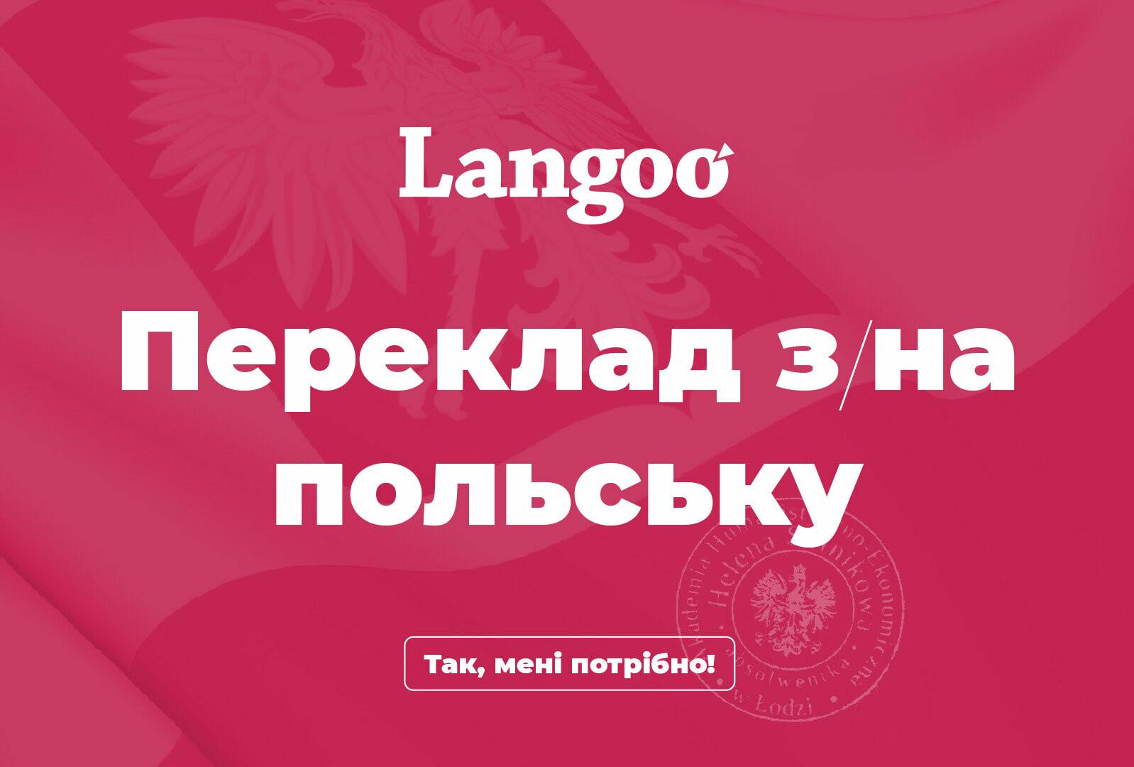 Переклад іноземних мов, фото-2