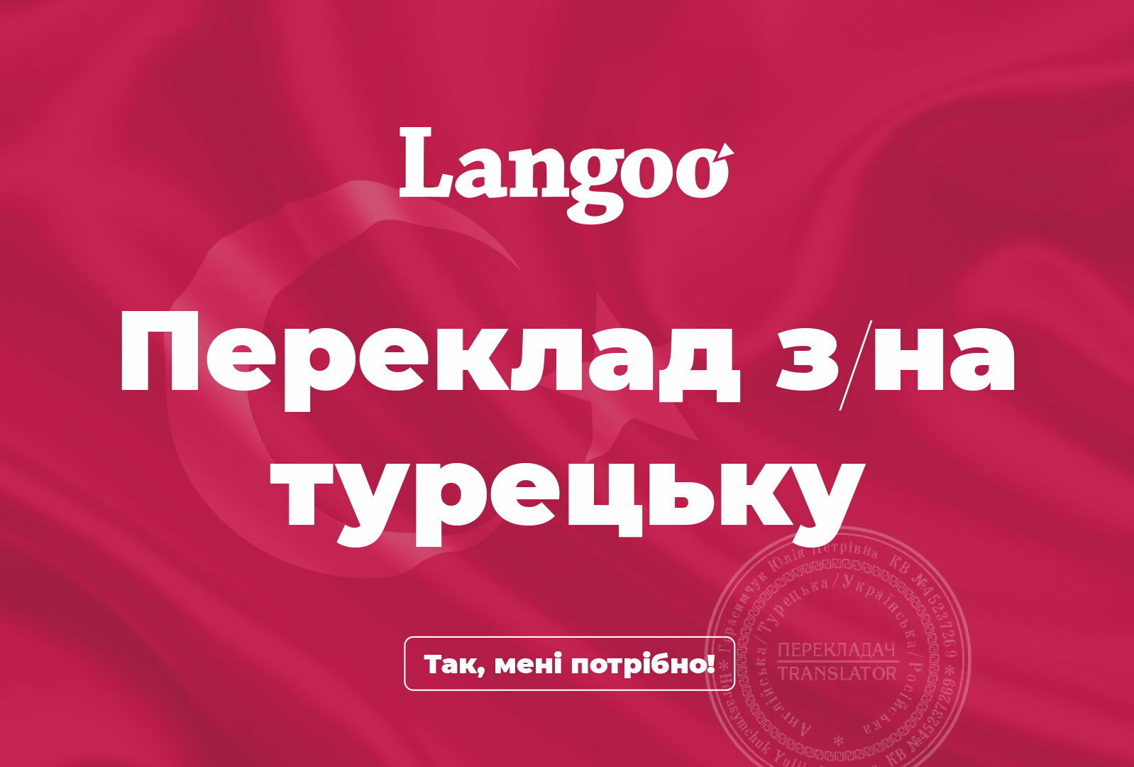 Переклад іноземних мов, фото-4