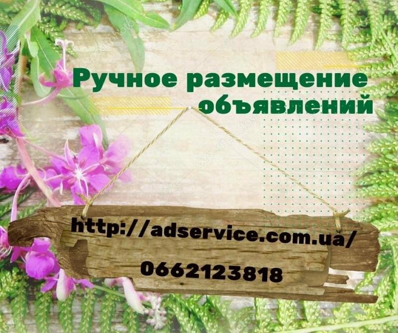Ручное размещение объявлений. Подать объявление на ТОП площадки Украины. 829583b8b2c