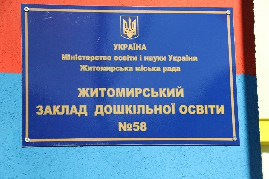 У Житомирі вперше за 27 років відкрили дитячий садок, фото-2