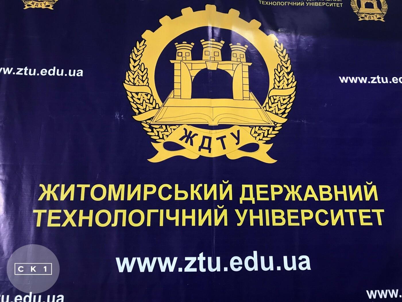 Житомирський технологічний університет змінив свою назву, фото-1