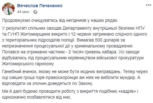 Житомирського слідчого затримано за хабар, фото-1