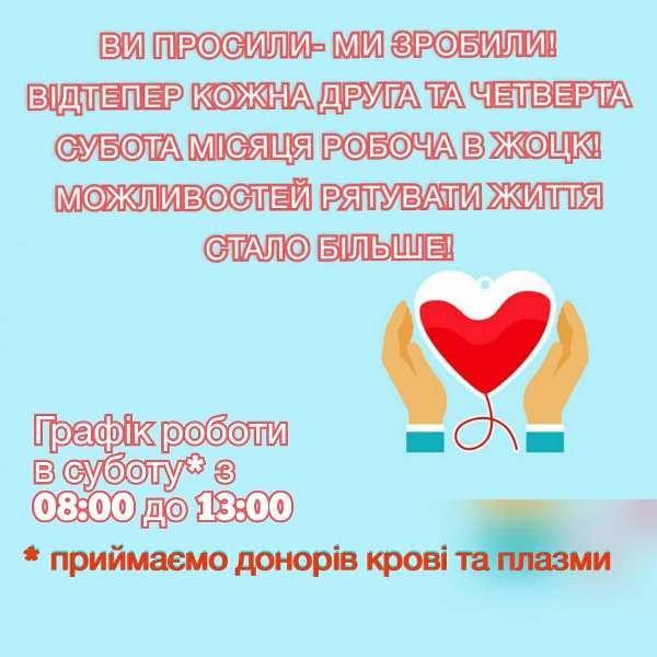 Відтепер в Житомирському обласному центрі крові робочі кожна друга та четверта субота місяця, фото-1