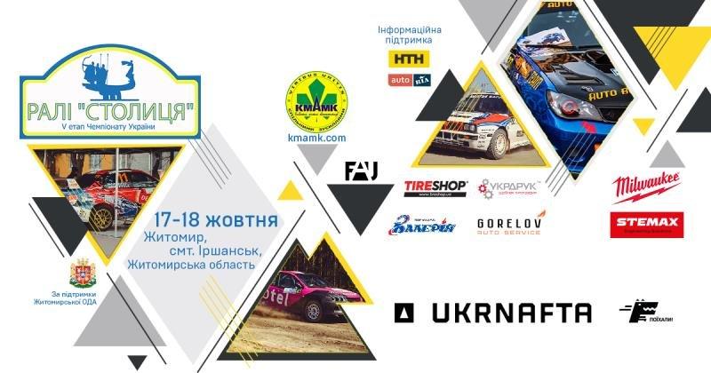 Кращі автоспортсмени країни, гуркіт «бойових» автомобілів, ефектні проїзди: V етап Чемпіонату України з ралі, фото-1