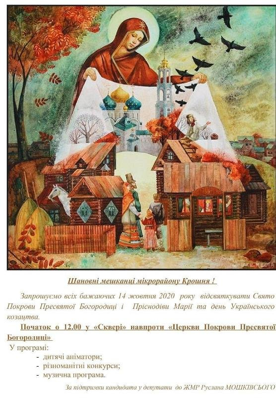 На Крошні відбудеться свято з нагоди Покрови Пресвятої Богородиці та Дня Українського козацтва, фото-1